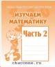 Изучаем математику. Тетрадь с заданиями для развития детей часть 2я